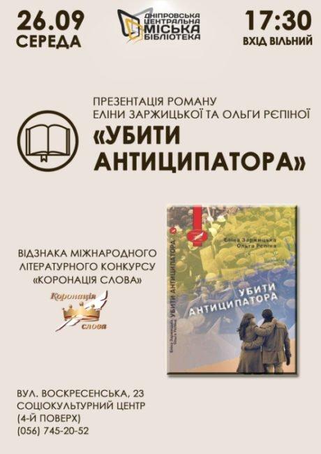 Презентация книги Убить антиципатора