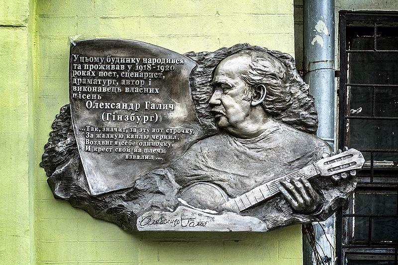 800px Memorialnaya doska Aleksandra Galicha Ginzburga
