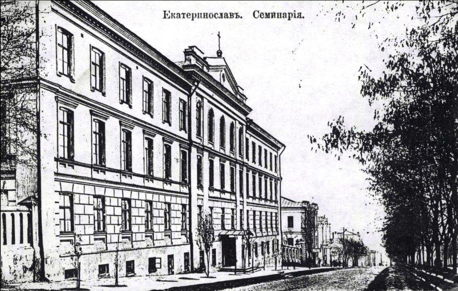 Korpus 4 seminariya Ekaterinoslav