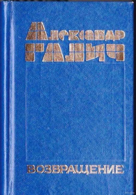 Miniatyurnoe izdanie A. Galicha 1989 goda