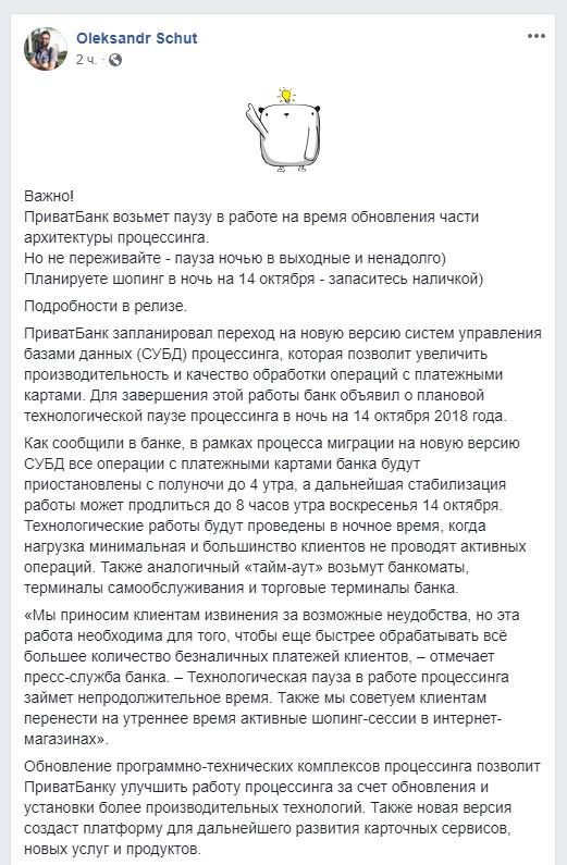 Информацию сообщил Глава пресс-службы Приват Банка,Александр Шут