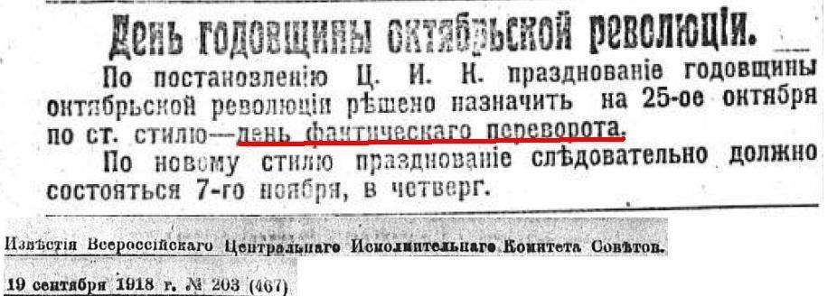 Mal.2. 1918.09.18. Postanova pro vidznachennya 7 listopada 1
