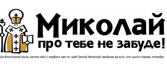 Mikolaj aktsiya