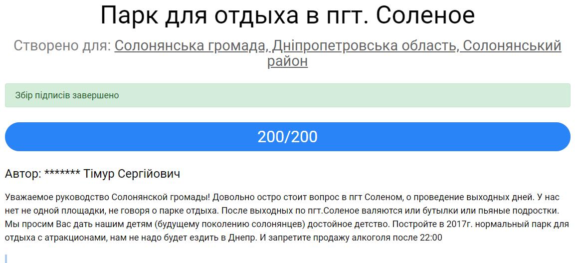 Petitsiya