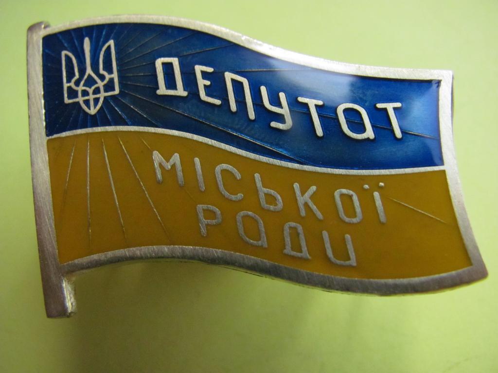 deputat miskoy radi ukrayni