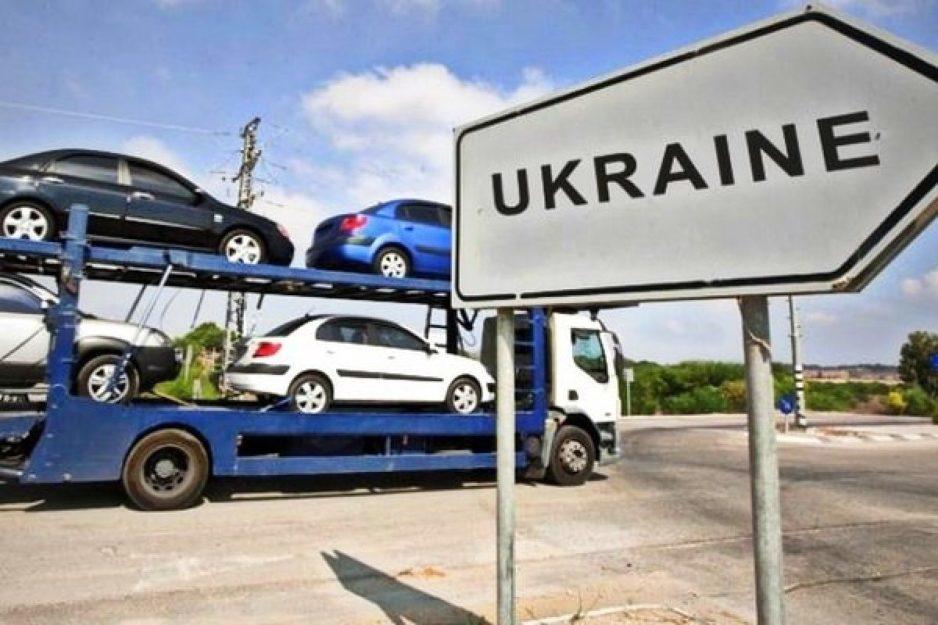 rastamozhka avto v ukraine 2018