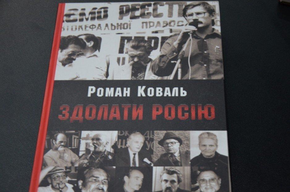 «Здолати Росію»: до Дніпра завітали Роман Коваль і Тарас Компаніченко