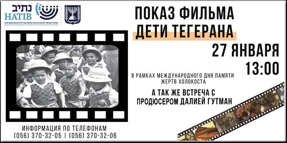 К Международному дню памяти жертв Холокоста в Днепре впервые показали фильм «Дети Тегерана»