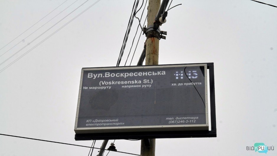 Проездные через Приват-24 и маршруты всех автобусов: какие электронные сервисы работают в Днепре