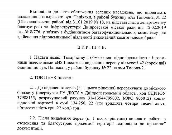 skrya 2