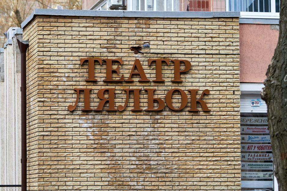 teatr kukol