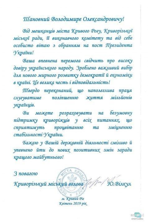 news 23 04 2019 Dnipro privitanna