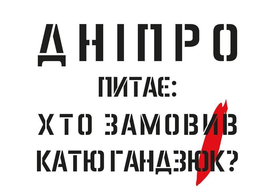 Gandzyuk