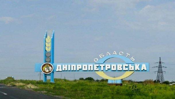 Розділити по-новому: у Дніпропетровській області планують залишити п'ять районів