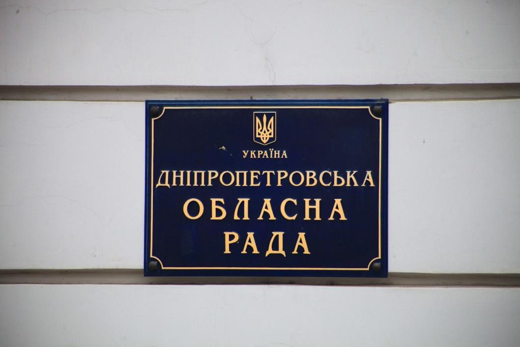Депутати Дніпропетровської облради призначили керівників комунальних установ — рішення