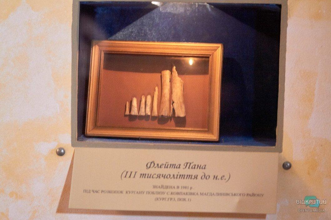 У Дніпрі зберігається флейта Пана, якій близько п'яти тисяч років