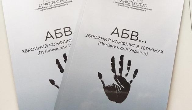 Презентували посібник про конфлікт України з РФ
