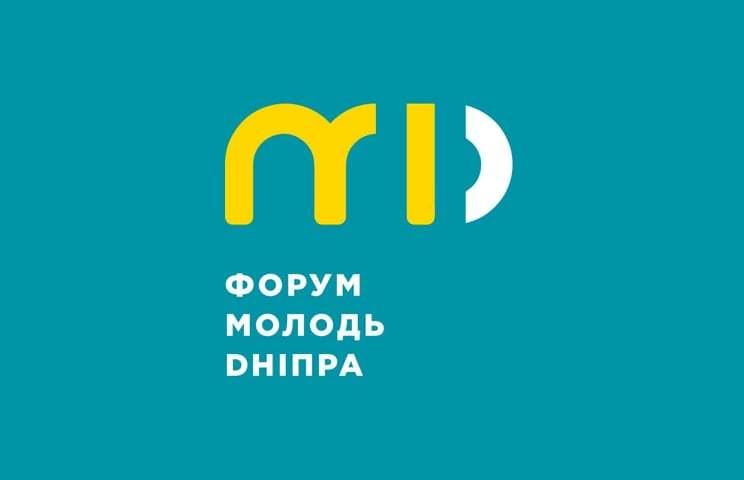 Форум «Молодь Дніпра» збере понад 400 учасників