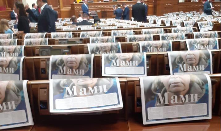 Фотопроєкт «Мами»: у Верховній Раді на депутатських кріслах з'явилися фото матерів загиблих воїнів