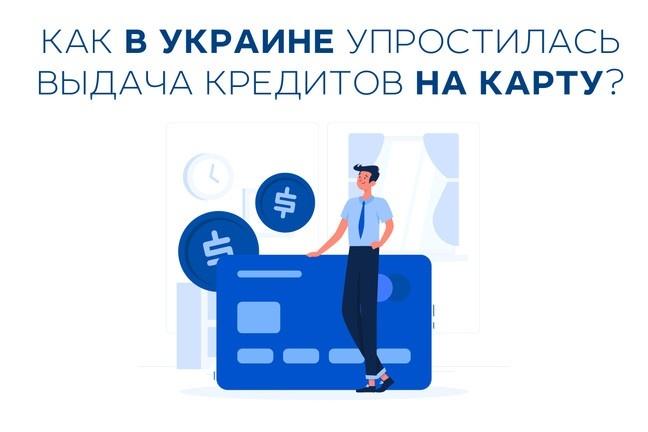 Как в Украине упростилась выдача кредитов на карту?
