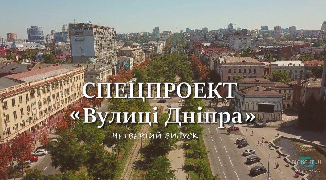 Життя після вибуху, глиняний дім та історія виникнення вулиці Мандриківська