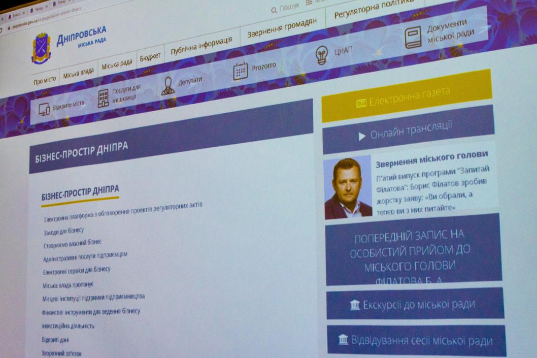 Взаємодія між владою та бізнесом: у Дніпрі презентували новий інформаційний веб-ресурс
