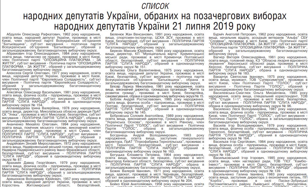 Opera Snimok 2019 08 07 121524 www.golos .com .ua