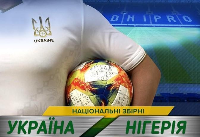 Матч Україна — Нігерія на «Дніпро-Арені»: українська збірна вийде на поле в унікальній формі