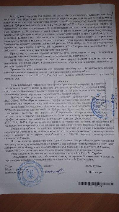dokument tarify