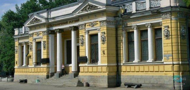 istoricheskij muzej
