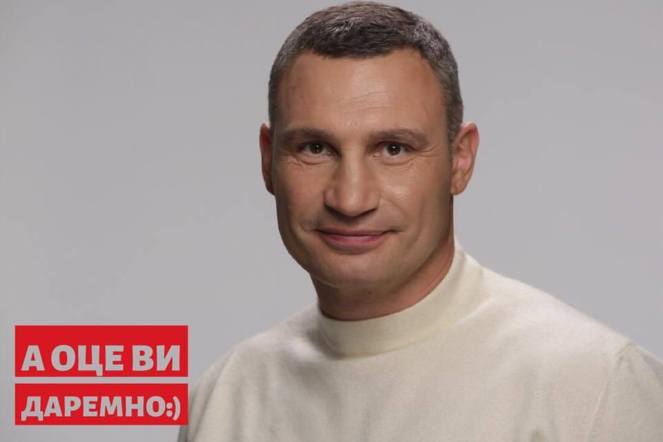 «Тролі» заблокували Instagram-акаунт міського голови Києва Віталія Кличка