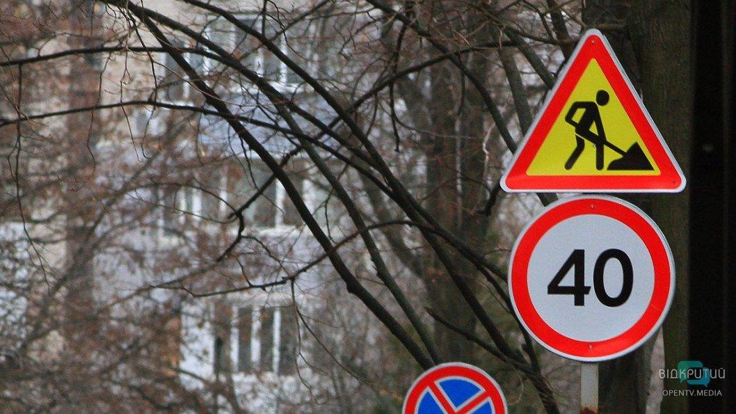 У Дніпрі планують на місяць звузити вулицю Марії Лисиченко та провулок Крушельницької