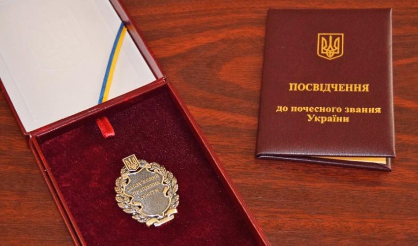 Почесні звання до Дня Незалежності отримали вісім жителів Дніпропетровської області