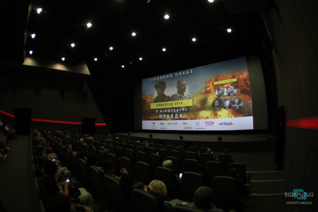 В Днепре презентовали фильм «Иловайск 2014»