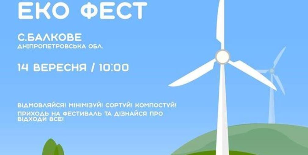 Жителей Днепропетровской области приглашают на уникальный экофест
