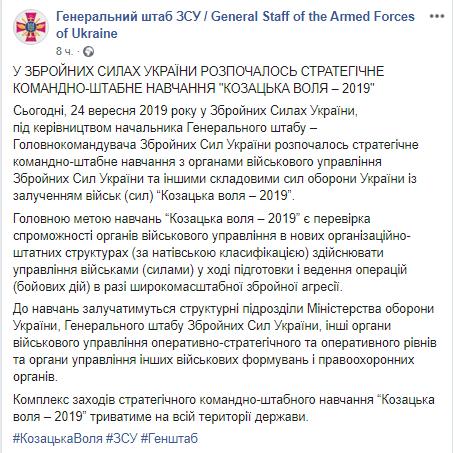 Opera Snimok 2019 09 24 175242 www.facebook.com