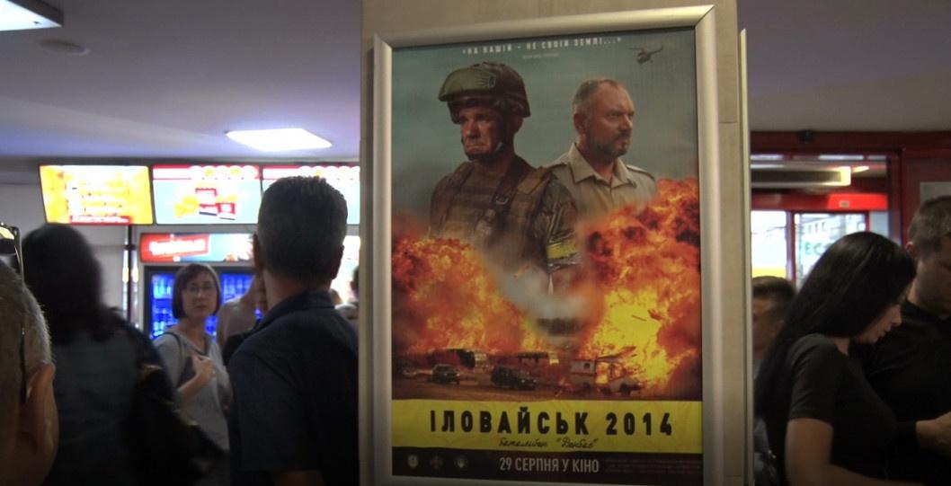 У Дніпрі відбулась презентація фільму «Іловайськ 2014. Батальйон Донбас»
