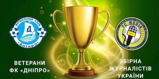 В Днепре состоится благотворительный матч ФК «Днепр» — Сборная журналистов Украины