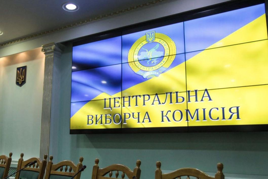 Зеленский решил уволить всех членов ЦИК
