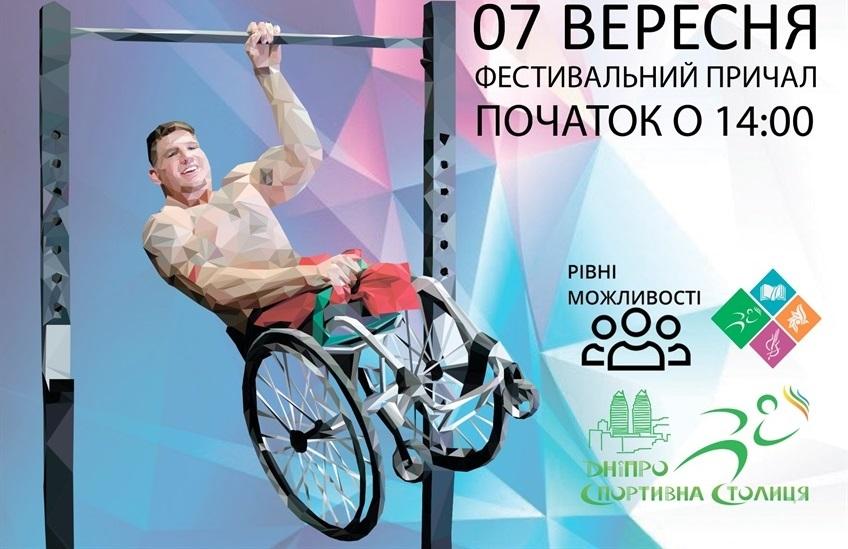 В Днепре в субботу состоятся спортивные соревнования