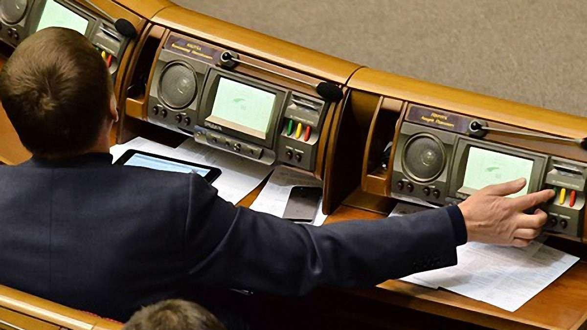 ВРУ проголосовала за лишение депутатов мандата за прогулы и кнопкодавство