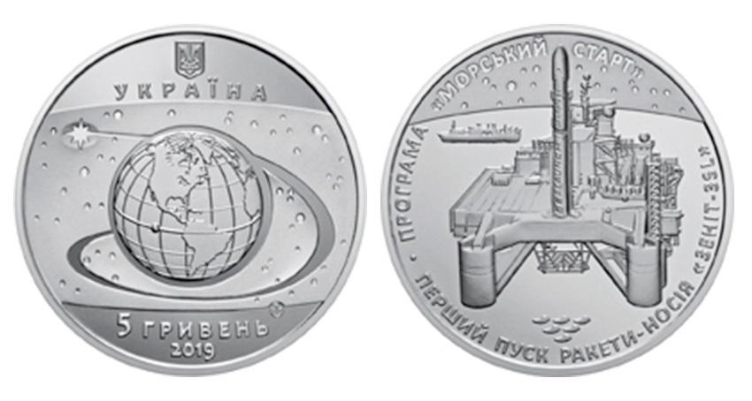 Национальный банк выпустит памятную монету с днепровской ракетой-носителем