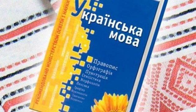 В Украине впервые появится Уполномоченный по защите украинского языка