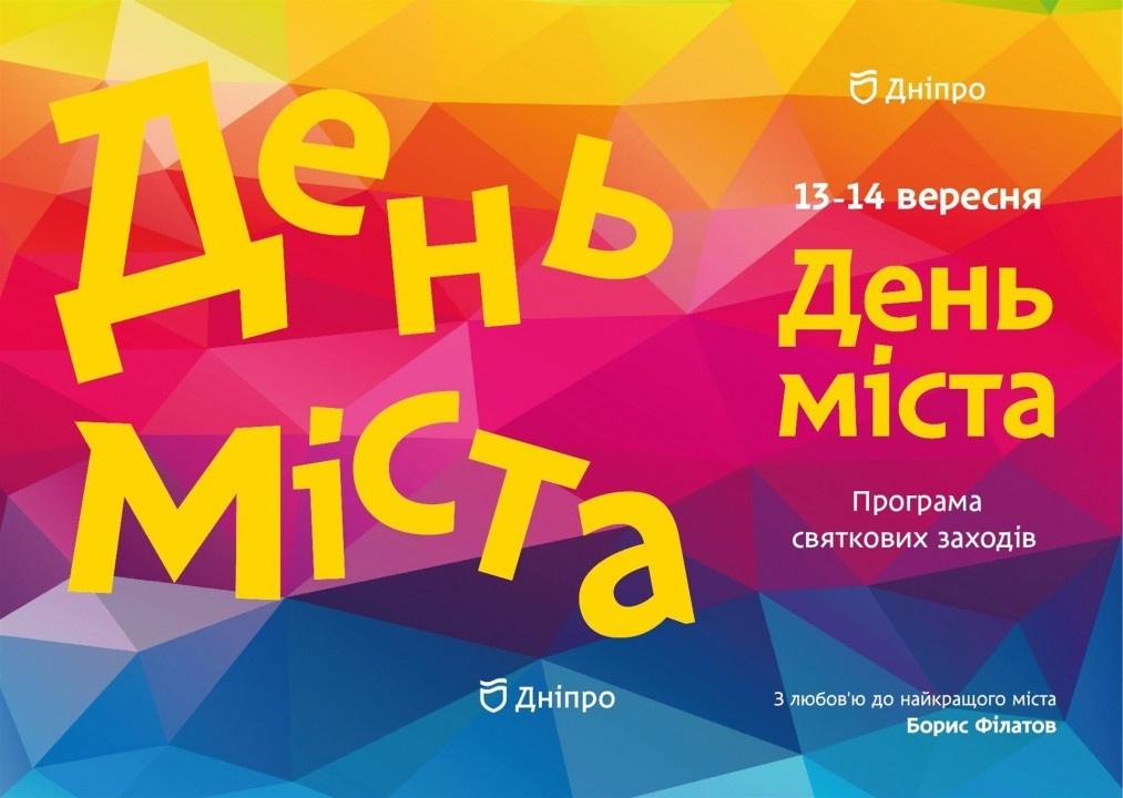 Опубликована полная программа мероприятий на День города в Днепре