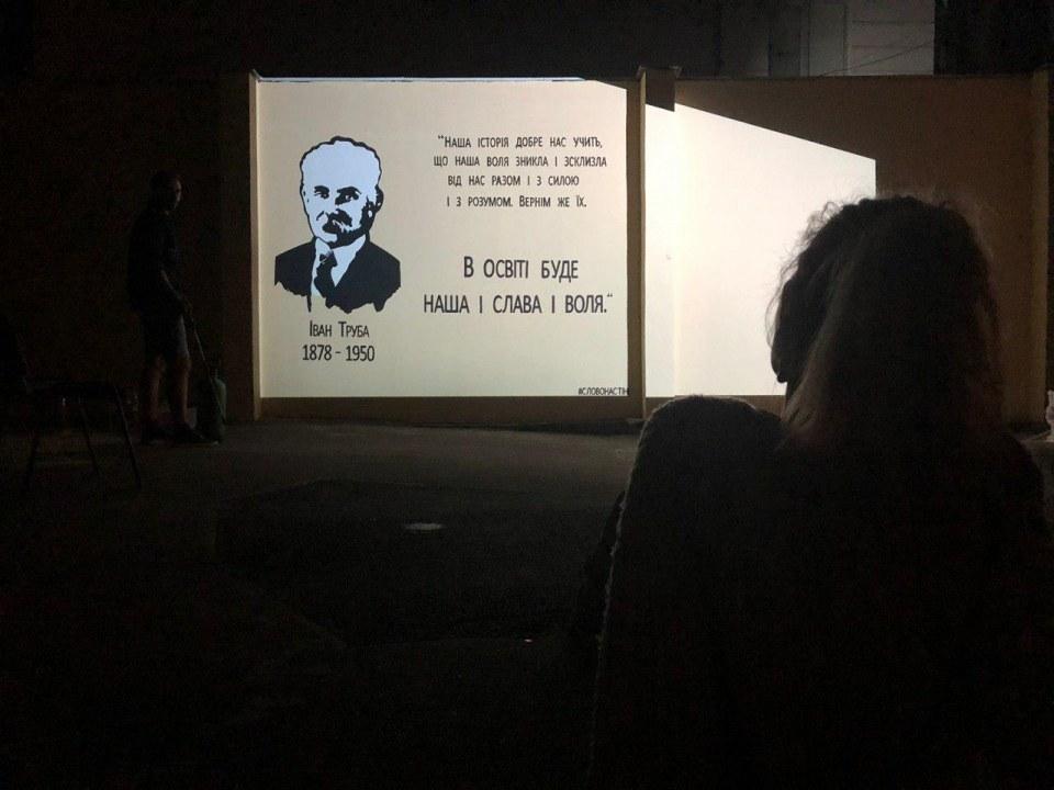«Слово на стіні» открыли новый мурал в Днепре