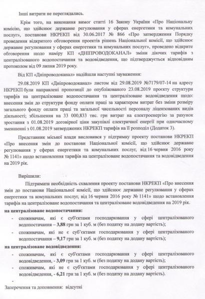 protokol 3 1