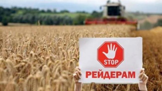 Фермеры смогут жаловаться на рейдерство онлайн