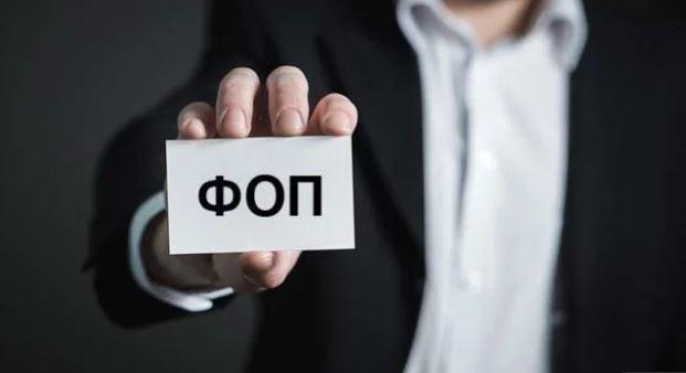 В Раде предлагают закрывать ФОПы без штрафов за неуплату ЕСВ
