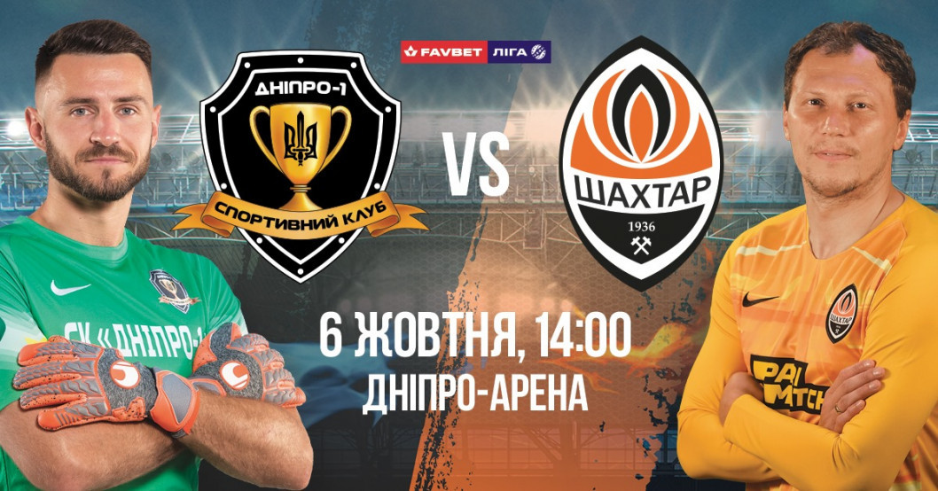 СК «Днепр-1» — «Шахтер»: итоги матча