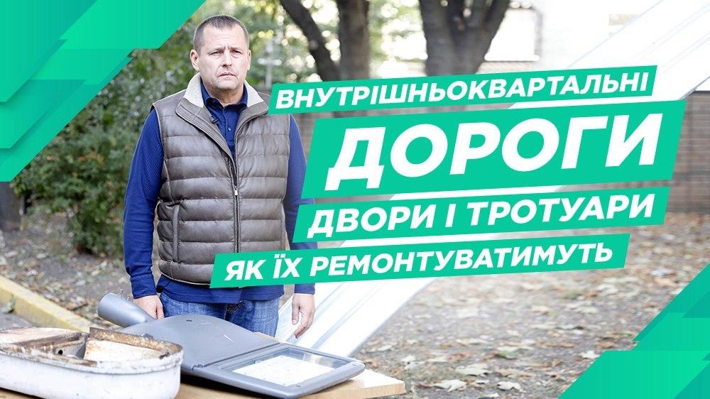 Городской голова Борис Филатов рассказал об освещении улиц Днепра и приоритетах на следующий год